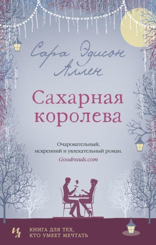 Сахарная королева - купити і читати книгу