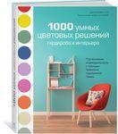 1000 умных цветовых решений гардероба и интерьера - купить и читать книгу