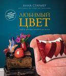 Любимый цвет: Подбор цветовых решений для жизни - купить и читать книгу