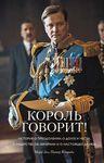 """Купить книгу """"Король говорит! История о преодолении, о долге и чести, о лидерстве, об иерархии и о настоящей дружбе"""""""