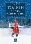 Листи Різдвяного Діда - купити і читати книгу