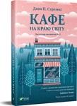 Кафе на краю світу - купити і читати книгу