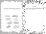 SketchBook. Базовый уровень - купити і читати книгу
