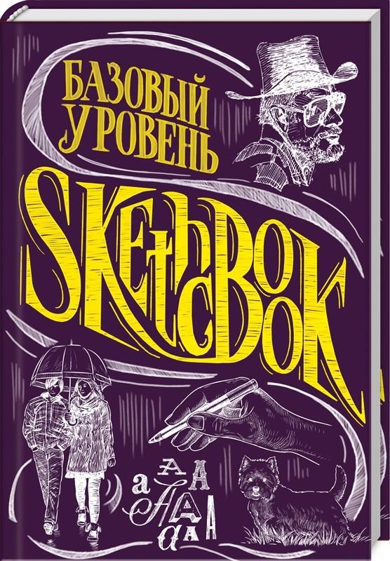 """Купить книгу """"SketchBook. Базовый уровень"""""""