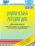 Українська література. Міні-конспекти для підготовки до зовнішнього незалежного оцінювання. ЗНО 2019
