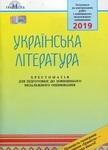 Українська література. Хрестоматія для підготовки до зовнішнього незалежного оцінювання 2019