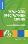 Український орфографiчний словник з граматичними таблицями + короткий правописний коментар. 80000 слів
