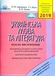 Українська мова та література. Власні висловлення. ЗНО 2019