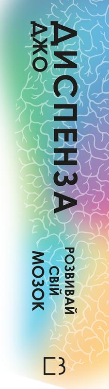 """Купить книгу """"Розвивай свій мозок. Наука про зміну мозку"""""""