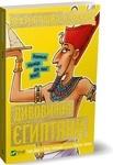Моторошна історія. Дивовижні єгиптяни - купити і читати книгу