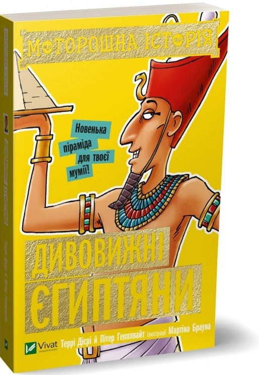 """Купить книгу """"Моторошна історія. Дивовижні єгиптяни"""""""
