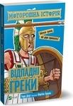 """Купить книгу """"Моторошна історія. Відпадні греки"""""""