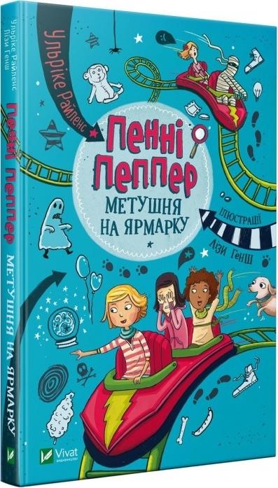"""Купить книгу """"Пенні Пеппер. Метушня на ярмарку"""""""
