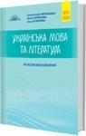 Українська мова та література. Власне висловлення. ЗНО 2020