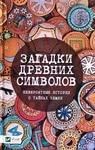Загадки древних символов. Невероятные истории о тайнах земли - купить и читать книгу
