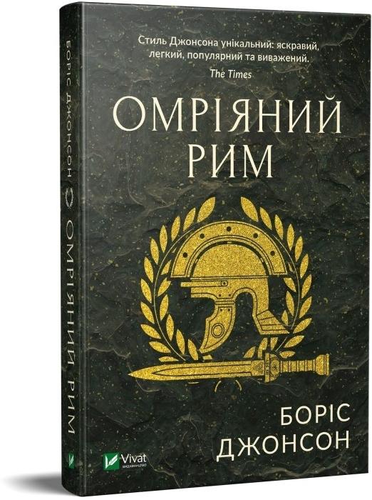 """Купить книгу """"Омріяний Рим"""""""