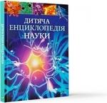 Дитяча енциклопедія науки