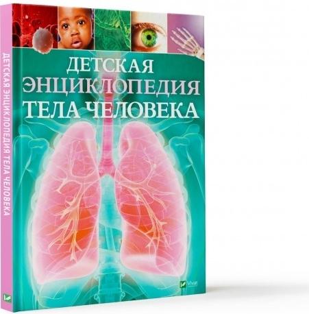 """Купить книгу """"Детская энциклопедия тела человека"""""""