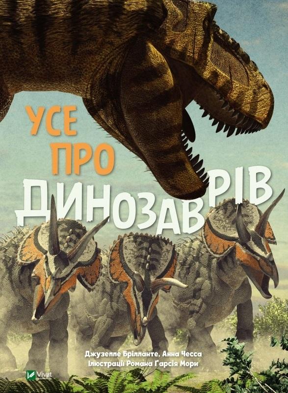 """Купить книгу """"Усе про динозаврів"""""""