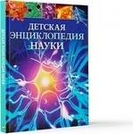 Детская энциклопедия науки - купить и читать книгу