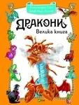 Дракони. Велика книга