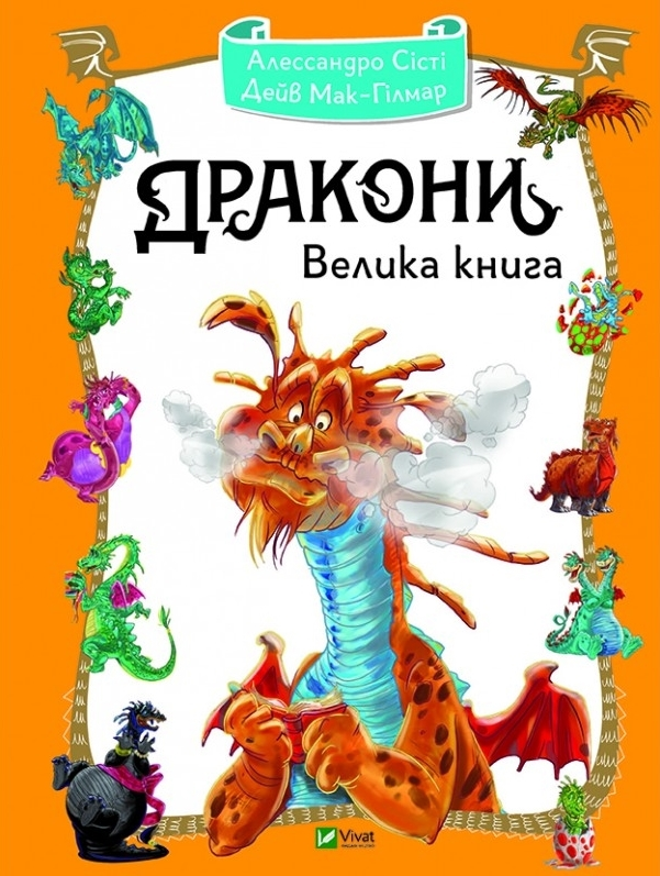 "Купить книгу ""Дракони. Велика книга"""