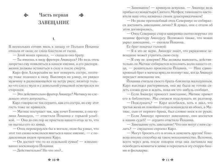 """Купить книгу """"Непокорная"""""""