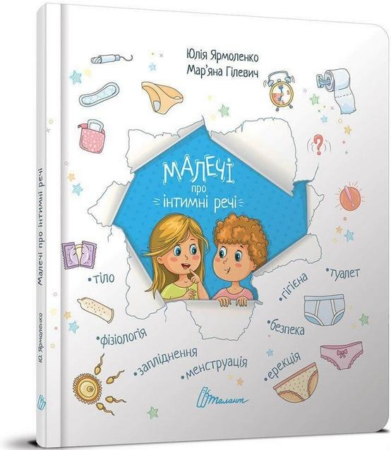 Малечі про інтимні речі - купить и читать книгу