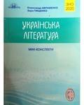 Українська література. Міні-конспекти для підготовки до ЗНО 2020