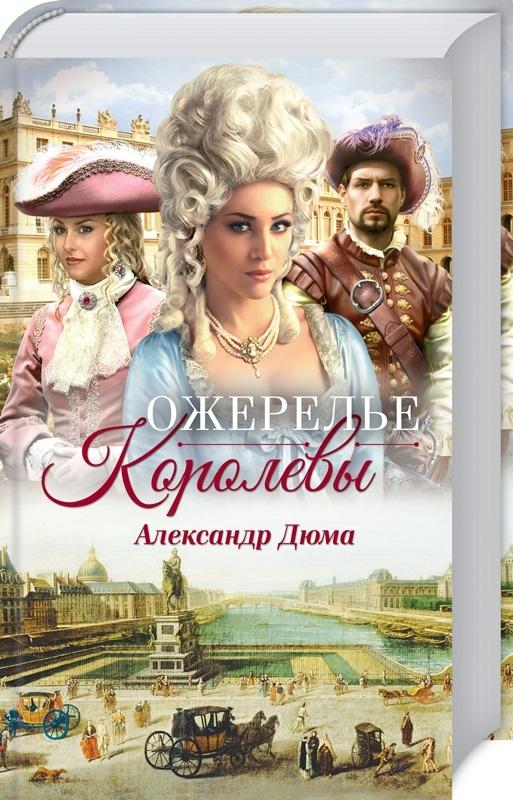 """Купить книгу """"Ожерелье королевы"""""""