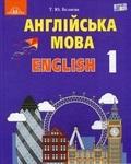 Англійська мова. Підручник. 1 клас