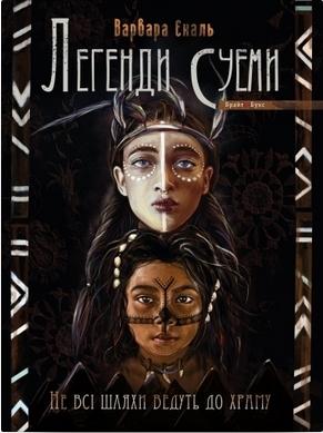 """Купить книгу """"Легенди Суеми. Книга 1. Не всі шляхи ведуть до храму"""""""