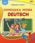 Німецька мова. Підручник. 1 клас