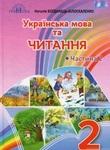 Українська мова та читання. Підручник. 2 клас. 2 частина - купить и читать книгу
