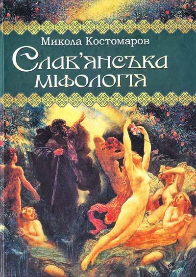 Слав'янська міфологія - купить и читать книгу