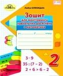 Математика. 2 клас. Зошит для контролю досягнень з математики