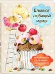 Блокнот любящей мамы. Полезные блокноты для записи детских рецептов