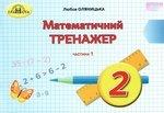 Математичний тренажер. 2 клас. Частина 1