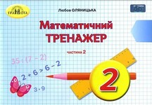 Математичний тренажер. 2 клас. Частина 2