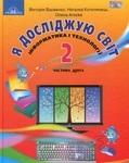 Я досліджую світ. Підручник. 2 клас. 2 частина - купить и читать книгу