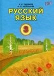Русский язык. Учебник. 3 класс