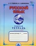 Русский язык. Рабочая тетрадь. 3 класс. Часть 2