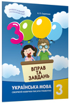 3000 вправ та завдань. Українська мова. 3 клас