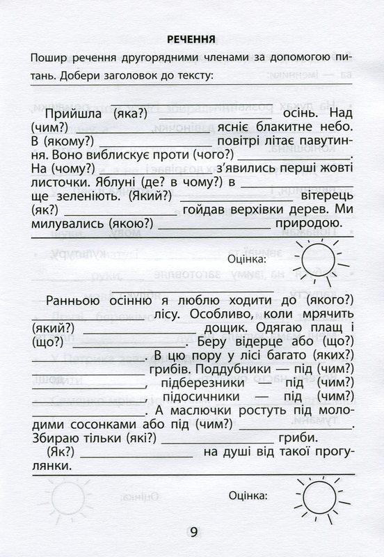 3000 вправ та завдань. Українська мова. 4 клас - купить и читать книгу