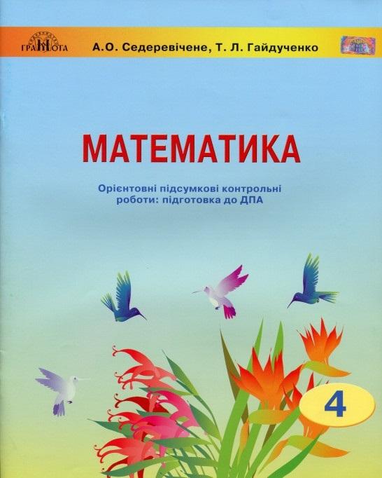 Математика. 4 клас. Орієнтовні підсумкові контрольні роботи. Підготовка до ДПА - купити і читати книгу