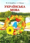Українська мова. Підручник. 4 клас