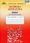 Українська література. Зошит для контрольних робіт. 5 клас