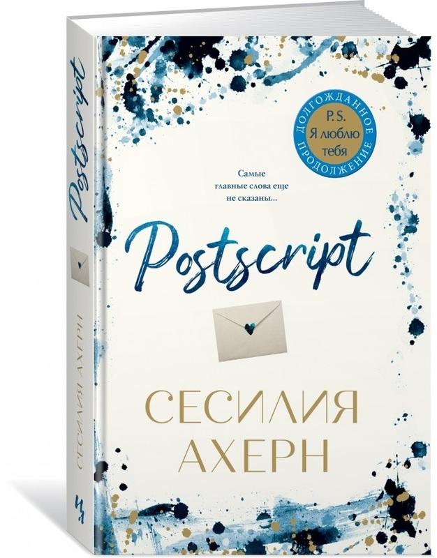 Postscript - купить и читать книгу
