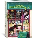 Записки книготорговца - купить и читать книгу