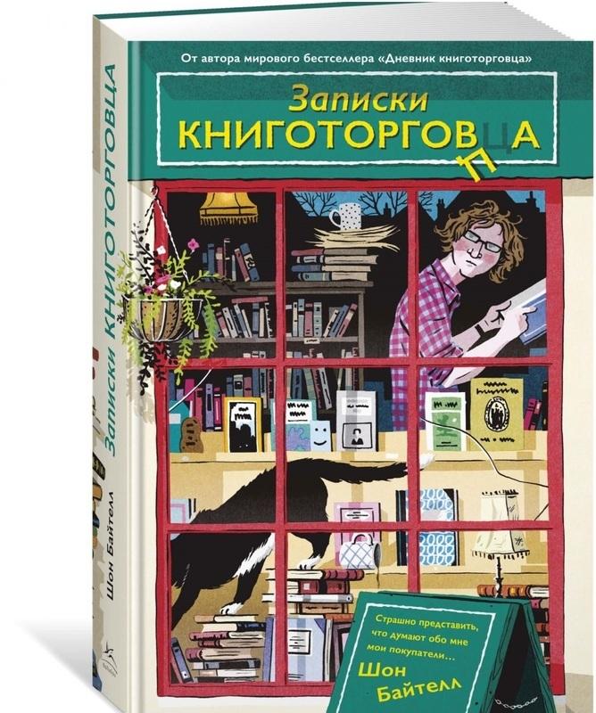 """Купить книгу """"Записки книготорговца"""""""